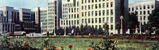 """Minsk – Clădirea Guvernului (albumul """"Minsk"""", editura """"Belarus"""", 1965)"""